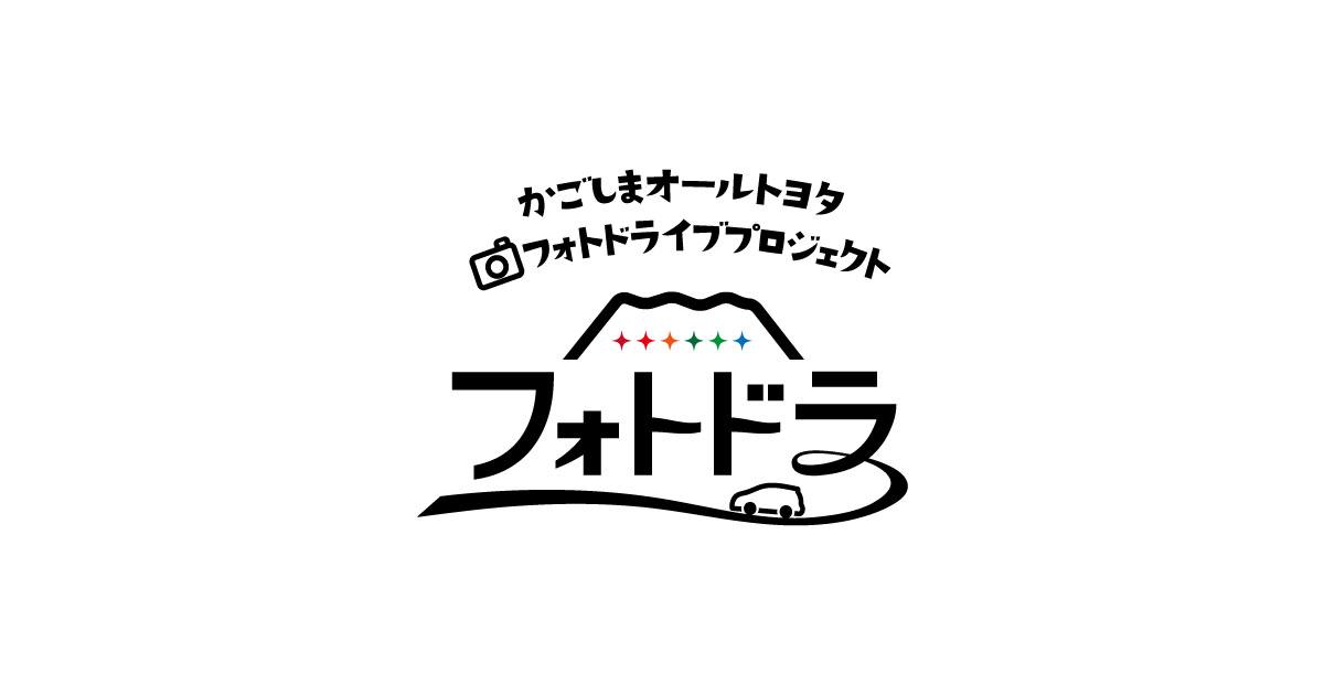 「かごしまフォトドライブプロジェクト」公式サイト公開しました。