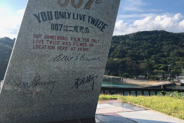 映画007撮影記念碑